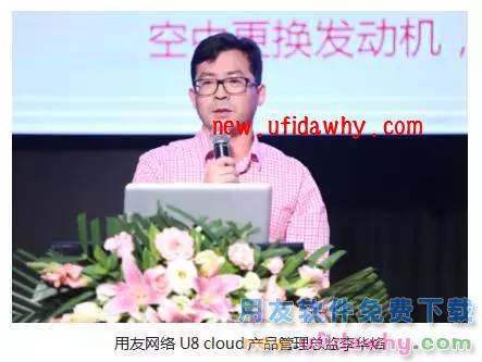 用友U8 cloud免费试用版下载地址_用友新一代云ERPU8 Cloud下载 用友U8 第4张图片