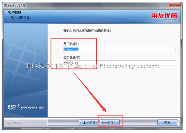 用友U8+v12.5安装教程_用友u8erp软件安装步骤图文教程 用友安装教程 第7张图片
