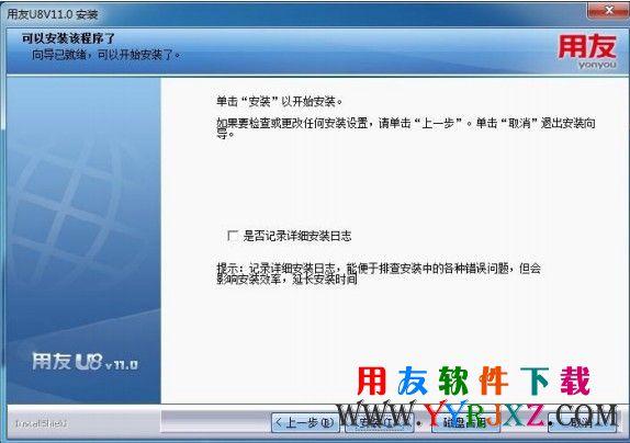 用友u8安装教程_用友U8安装步骤_用友U8软件安装教程 用友安装教程 第16张图片