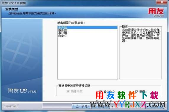 用友u8安装教程_用友U8安装步骤_用友U8软件安装教程 用友安装教程 第10张图片