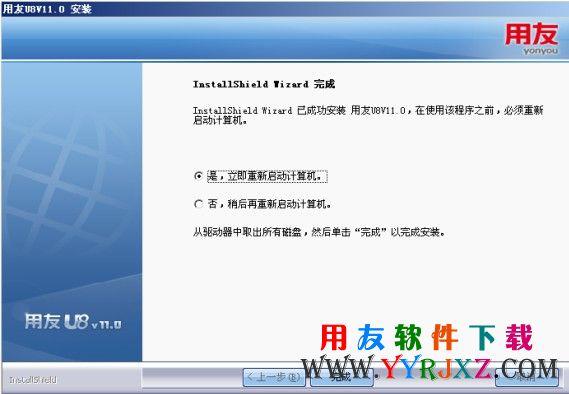 用友u8安装教程_用友U8安装步骤_用友U8软件安装教程 用友安装教程 第18张图片