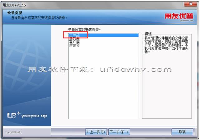 用友U8+v12.5安装教程_用友u8erp软件安装步骤图文教程 用友安装教程 第10张图片
