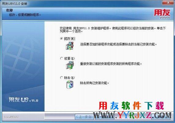 用友u8安装教程_用友U8安装步骤_用友U8软件安装教程 用友安装教程 第20张图片