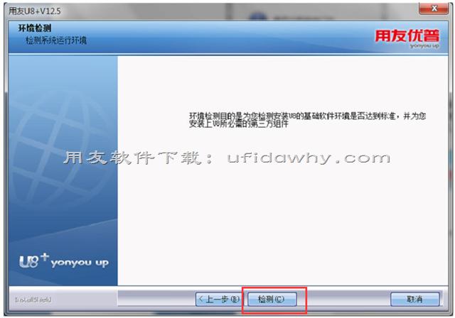 用友U8+v12.5安装教程_用友u8erp软件安装步骤图文教程 用友安装教程 第11张图片