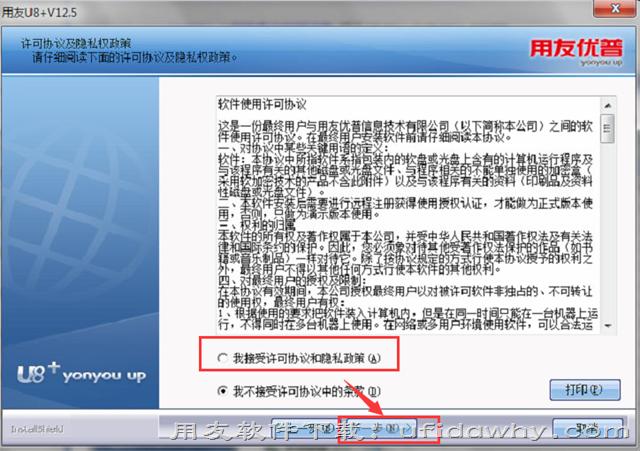 用友U8+v12.5安装教程_用友u8erp软件安装步骤图文教程 用友安装教程 第3张图片