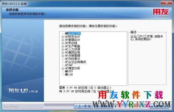 用友u8安装教程_用友U8安装步骤_用友U8软件安装教程 用友安装教程 第11张图片