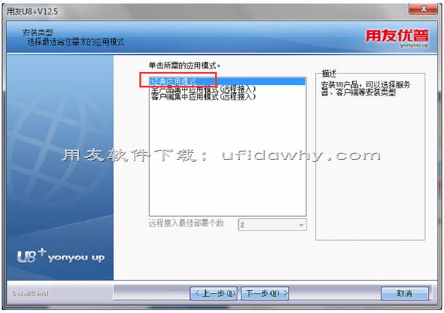 用友U8+v12.5安装教程_用友u8erp软件安装步骤图文教程 用友安装教程 第9张图片