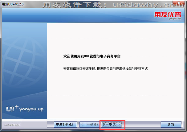 用友U8+v12.5安装教程_用友u8erp软件安装步骤图文教程 用友安装教程 第2张图片