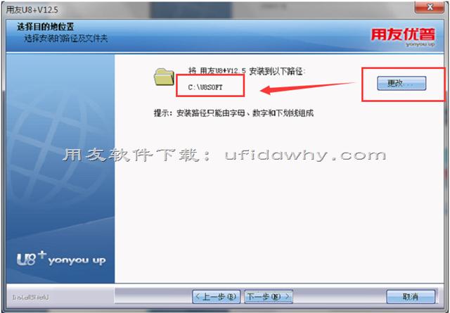 用友U8+v12.5安装教程_用友u8erp软件安装步骤图文教程 用友安装教程 第8张图片