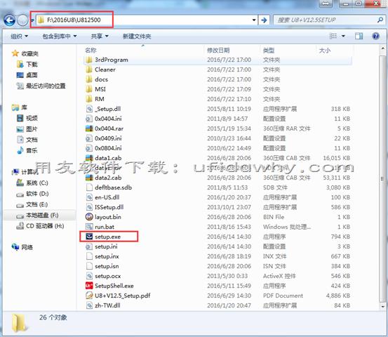 用友U8+v12.5安装教程_用友u8erp软件安装步骤图文教程