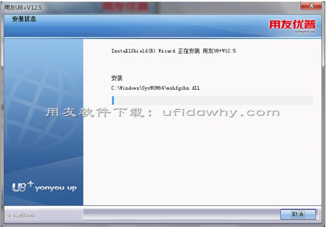 用友U8+v12.5安装教程_用友u8erp软件安装步骤图文教程 用友安装教程 第14张图片