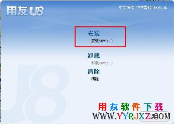 用友u8安装教程_用友U8安装步骤_用友U8软件安装教程 用友安装教程 第2张图片
