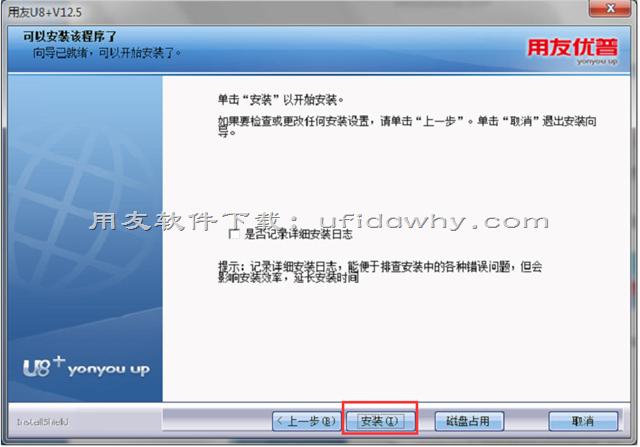 用友U8+v12.5安装教程_用友u8erp软件安装步骤图文教程 用友安装教程 第13张图片