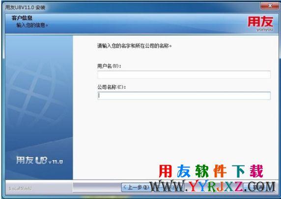 用友u8安装教程_用友U8安装步骤_用友U8软件安装教程 用友安装教程 第8张图片