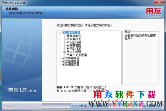 用友u8安装教程_用友U8安装步骤_用友U8软件安装教程 用友安装教程 第12张图片