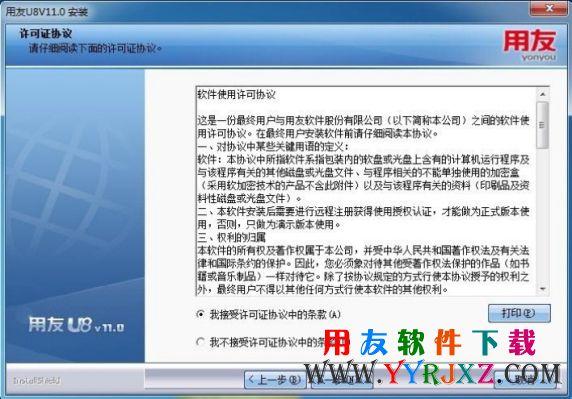 用友u8安装教程_用友U8安装步骤_用友U8软件安装教程 用友安装教程 第4张图片