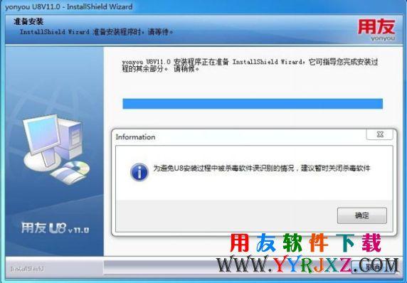 用友u8安装教程_用友U8安装步骤_用友U8软件安装教程 用友安装教程 第3张图片