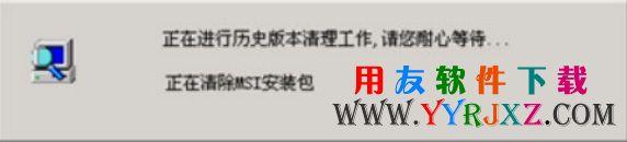 用友u8安装教程_用友U8安装步骤_用友U8软件安装教程 用友安装教程 第6张图片