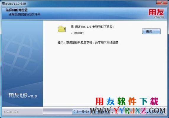 用友u8安装教程_用友U8安装步骤_用友U8软件安装教程 用友安装教程 第9张图片