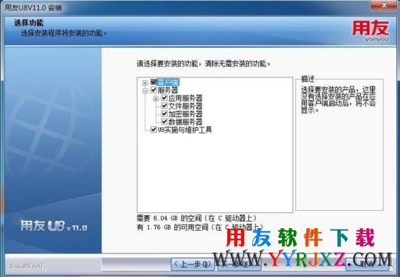 用友u8安装教程_用友U8安装步骤_用友U8软件安装教程 用友安装教程 第13张图片