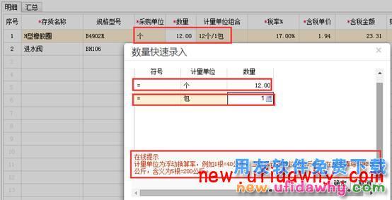 用友畅捷通T+12.1版本新增功能 用友知识堂 第19张图片
