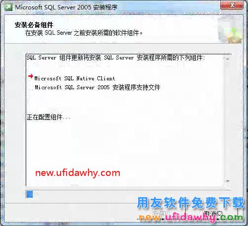 怎么安装用友T3标准版财务软件图文教程(SQL2005+T3) 用友安装教程 第7张图片