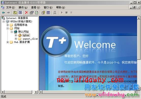 windows Server2003系统如何重建虚拟目录的图文教程 用友知识堂 第12张图片