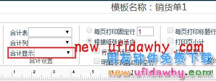 用友畅捷通T+12.1版本新增功能 用友知识堂 第151张图片