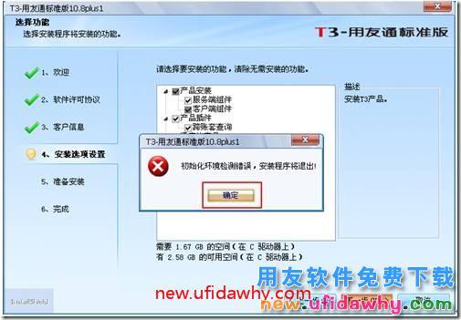 """安装用友通T3时提示""""初始化环境检测错误,安装程序将退出""""?"""