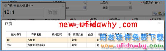 用友畅捷通T+12.1版本新增功能 用友知识堂 第116张图片