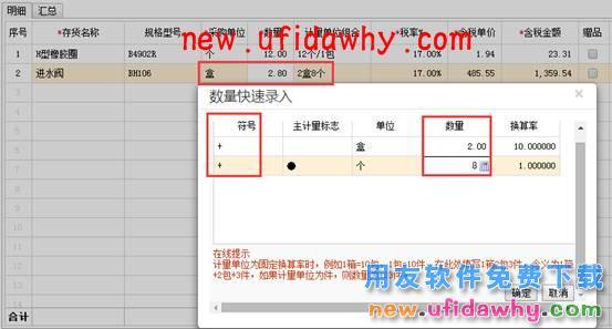 用友畅捷通T+12.1版本新增功能 用友知识堂 第20张图片