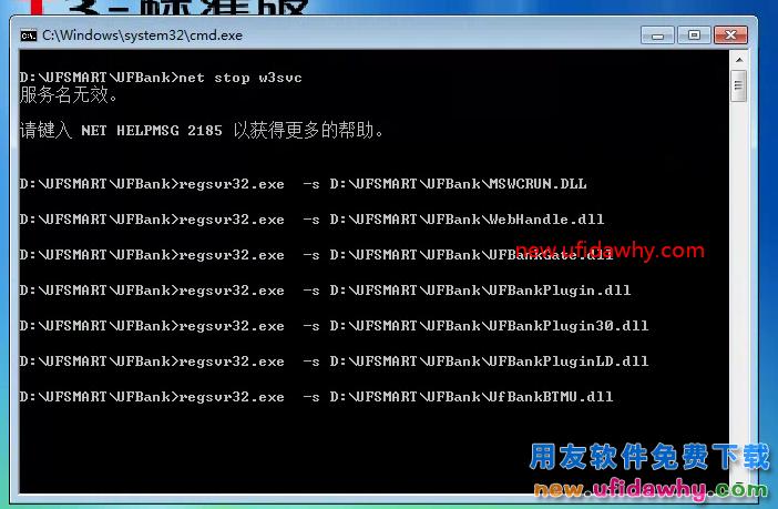 怎么安装用友T3普及版财务软件图文教程(MSDE2000+T3) 用友安装教程 第25张图片