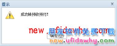 用友畅捷通T+12.1版本新增功能 用友知识堂 第52张图片