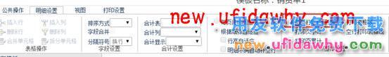 用友畅捷通T+12.1版本新增功能 用友知识堂 第155张图片