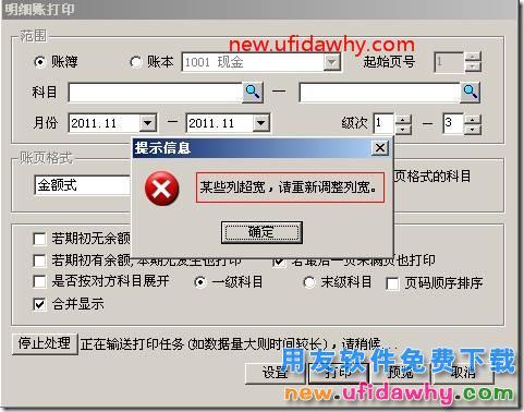 """用友T3软件账簿打印时,提示""""某些列超宽,请重新调整列宽""""。"""