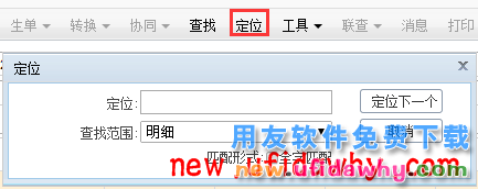 用友畅捷通T+12.1版本新增功能 用友知识堂 第15张图片