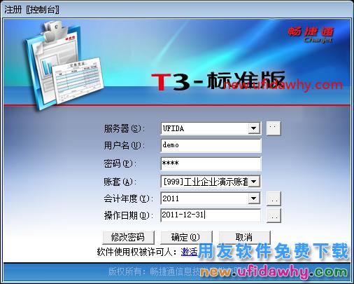 怎么安装用友T3标准版财务软件图文教程(SQL2005+T3) 用友安装教程 第43张图片