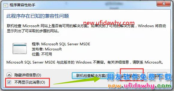 怎么安装用友T3普及版财务软件图文教程(MSDE2000+T3) 用友安装教程 第6张图片