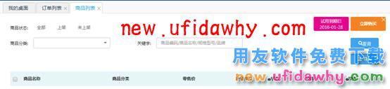 用友畅捷通T+12.1版本新增功能 用友知识堂 第139张图片