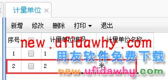 用友畅捷通T+12.1版本新增功能 用友知识堂 第28张图片