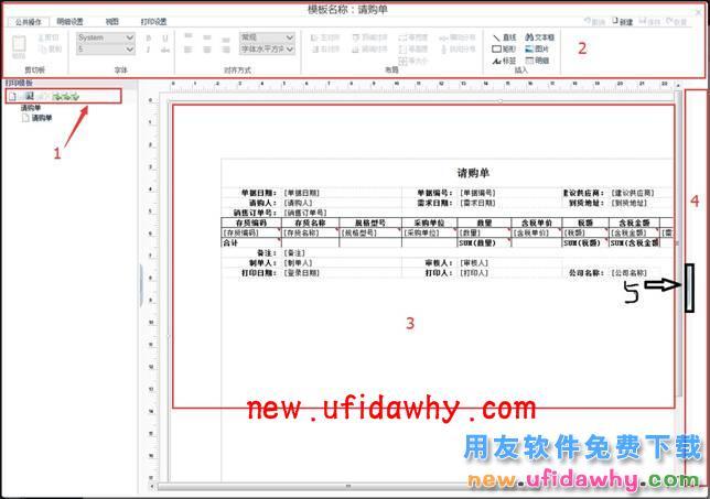 用友畅捷通T+12.1版本新增功能 用友知识堂 第157张图片