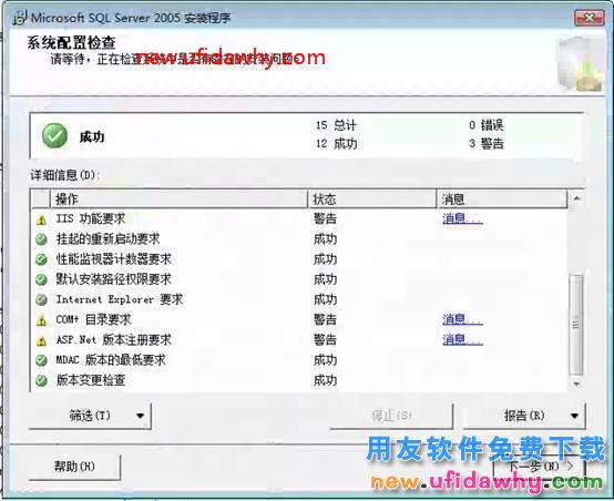 怎么安装用友T3标准版财务软件图文教程(SQL2005+T3) 用友安装教程 第10张图片