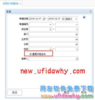 用友畅捷通T+12.1版本新增功能 用友知识堂 第41张图片
