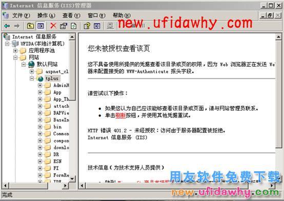 windows Server2003系统如何重建虚拟目录的图文教程 用友知识堂 第6张图片