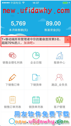 用友畅捷通T+12.1版本新增功能 用友知识堂 第131张图片