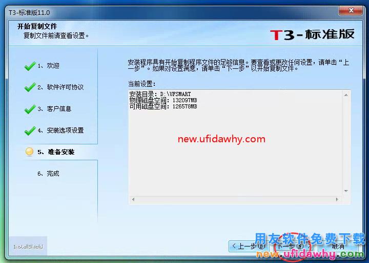 怎么安装用友T3标准版财务软件图文教程(SQL2005+T3) 用友安装教程 第31张图片