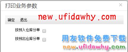 用友畅捷通T+12.1版本新增功能 用友知识堂 第115张图片