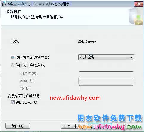 怎么安装用友T3标准版财务软件图文教程(SQL2005+T3) 用友安装教程 第14张图片