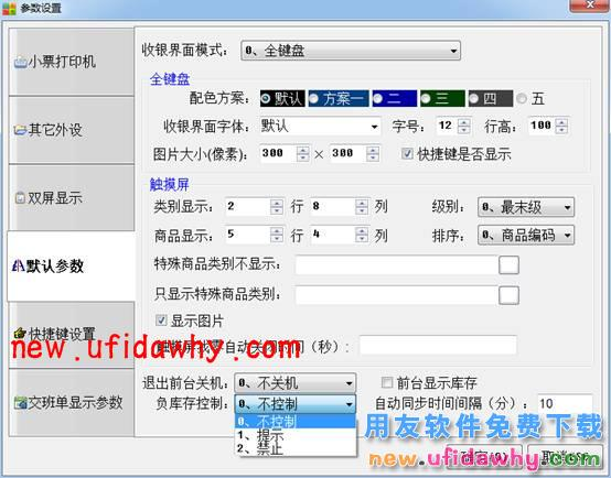 用友畅捷通T+12.1版本新增功能 用友知识堂 第71张图片