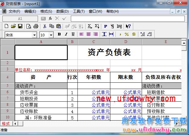 用友T3软件在win7中使用时UFO财务报表打开很慢? 用友知识堂 第1张图片